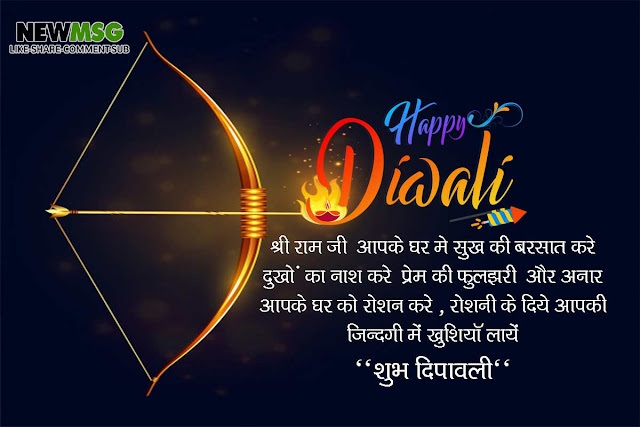 शुभ दीवाली | Deepawali 2019 | Diwali Wishes in Hindi  | Diwali Wishes Quotes