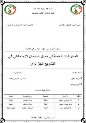 مذكرة ماستر: المنازعات العامة في مجال الضمان الاجتماعي في التشريع الجزائري PDF
