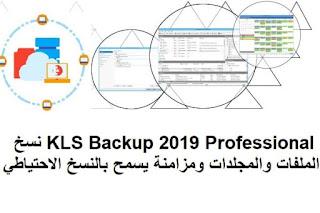 KLS Backup 2019 Professional برنامج نسخ الملفات والمجلدات ومزامنة يسمح لك بالنسخ الاحتياطي