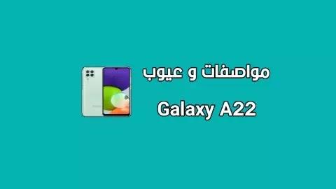 سعر و مواصفات SAMSUNG Galaxy A22 - مميزات و عيوب هاتف سامسونج جالاكسي اي 22
