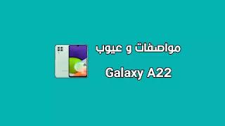 SANSUNG Galaxy A22