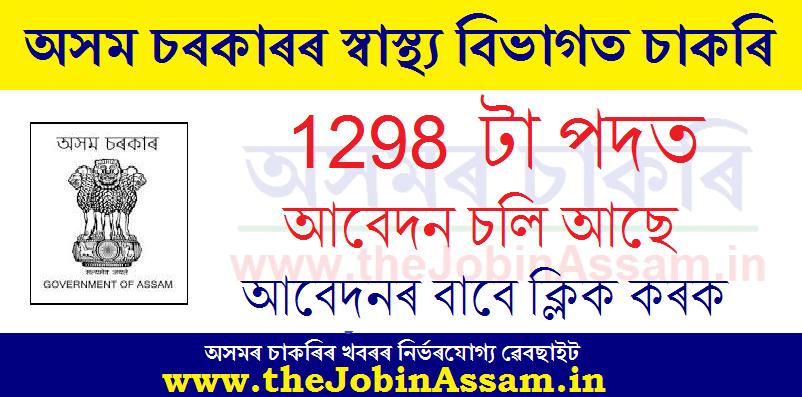 Health Department, Assam recruitment 2020