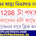 Health Department, Assam recruitment 2020: Apply Online for 1298 Posts