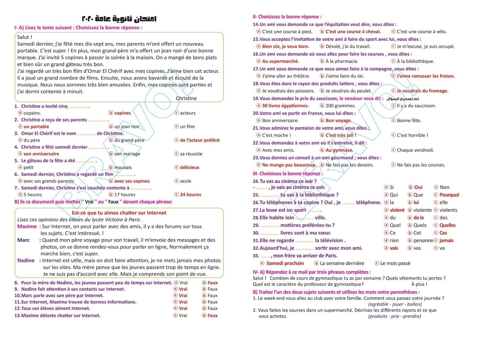 نموذج امتحان اللغة الفرنسية للصف الثالث الثانوى الدورالأول2020