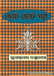 ছোট ছোট গল্প-সুরেন্দ্রনাথ মজুমদার