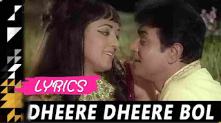 Dheere dheere bol koi sun na le lyrics धीरे-धीरे बोल कोई सुन ना ले लिरिक्स is now available, Sung by Mukesh Kumar and Lata Mangeshkar from movie Gora or kala. Lyrics of this song is written by Anand Bakshi.