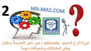 دورة شرح ادمودو edmodo - دور مدير أو مسئول المدرسة وحلول بعض المشكلات وملحوظات مهمة