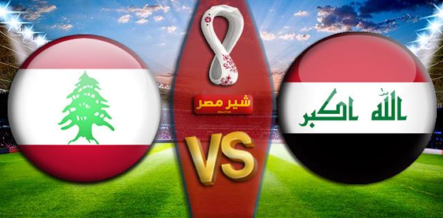 القنوات الناقلة لمباراة العراق ولبنان