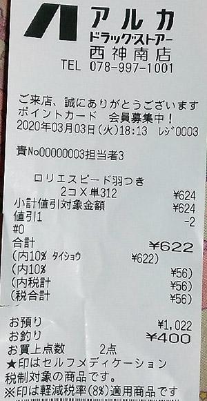 アルカドラッグストア 西神南店 2020/3/3 のレシート