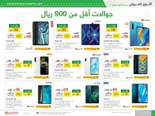 عروض مكتبة جرير Jarir على الالكترونيات لليوم الوطني السعودي ال 90