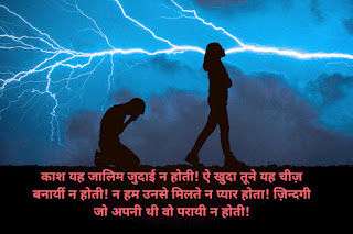 heart broken quotes in hindi for girlfriend and boyfriend