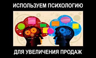 психологическая защита от маркетолога