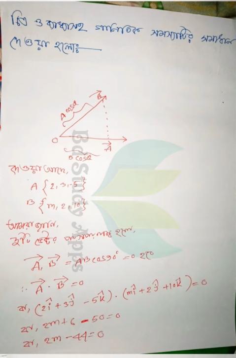 ত্রিমাত্রিক স্থানাংক ব্যবস্থায় A(2, 3, -5) এবং B(m, 2,10) দুটি বিন্দু। m এর কত মানের জন্য বিন্দু দুটির অবস্থান ভেক্টর একে অপরের উপর লম্ব হবে? https://www.banglanewsexpress.com/