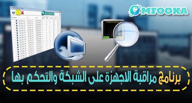 برنامج MyLanViewer لمراقبة الاجهزة على الشبكة والتحكم بها كامل مع التفعيل
