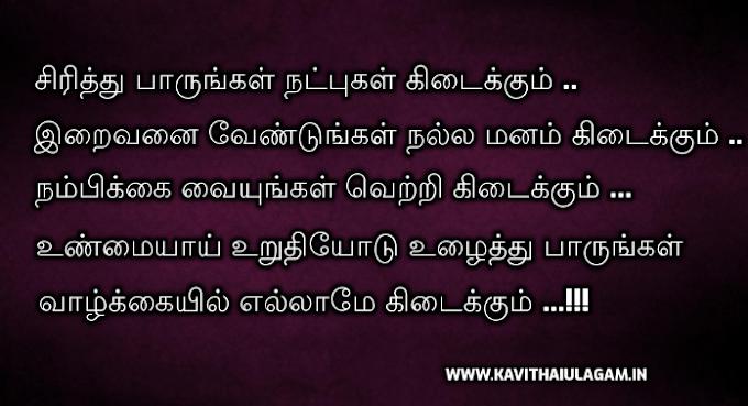 motivational kavihaigal | life kavithaigal | vetri kavithaigal | tamil kavithaigal