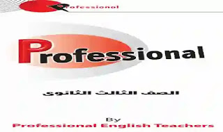 كتاب بروفيشنال professional فى اللغة الانجليزية للصف الثالث الثانوى للثانوية العامة 2021