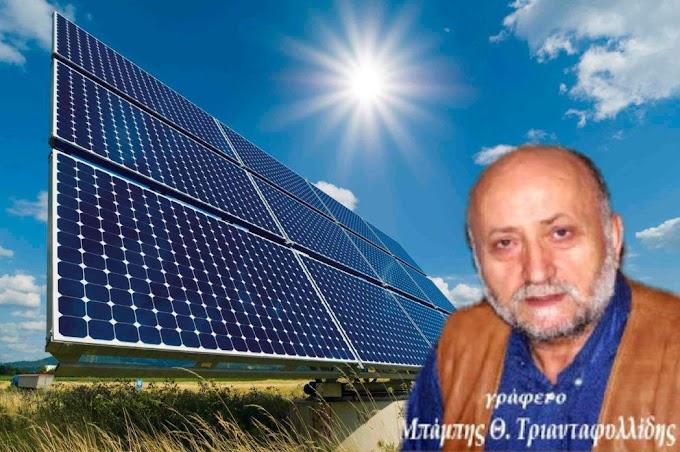 Θα χαθούν τα ενοίκια για τα Φωτοβολταϊκά στην Φλώρινα; (γράφει ο Μπάμπης Θ. Τριανταφυλλίδης)
