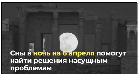 Сны в ночь на 6 апреля помогут найти решения насущным проблемам