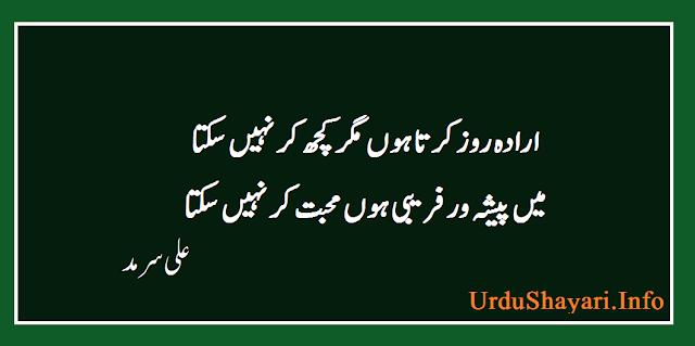 Irada Rozz Karta Hon Magar Kuch Kar Nahi Sakta 2 line Sad mohabbat poetry image