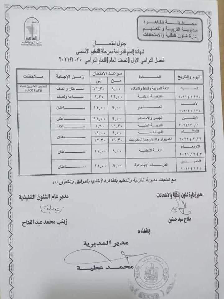 جدول امتحانات 2021 محافظة القاهرة