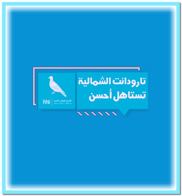 أخبار تارودانت العاجلة akhbar taroudant 2022