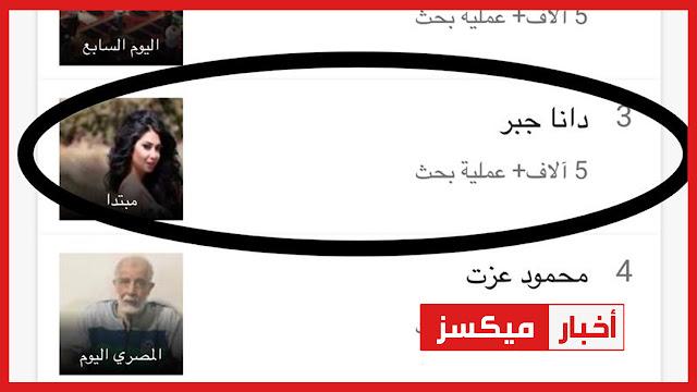 صور فاضحه للفنانة السورية دانا جبر