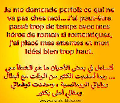 كلمات حب حزينة بالفرنسية مترجمة للعربية