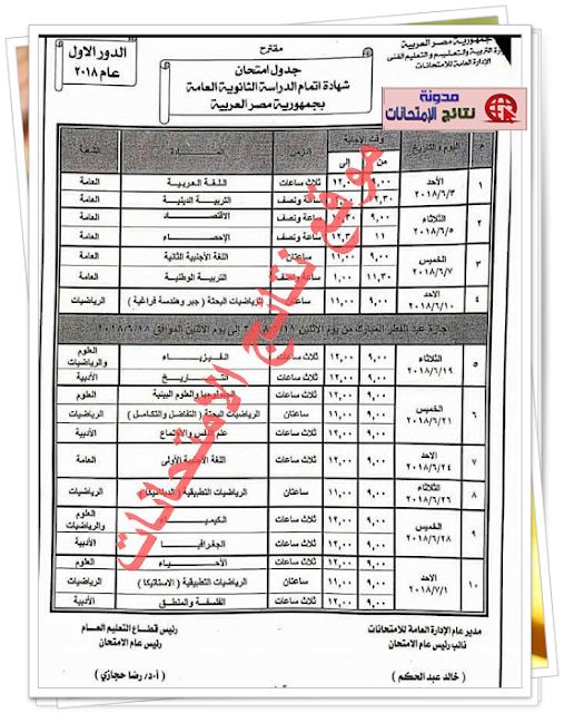 جدول إمتحانات اتمام الدراسة للثانوية العامة 2018 (علمى ، ادبى) الصف الثالث الثانوى العام