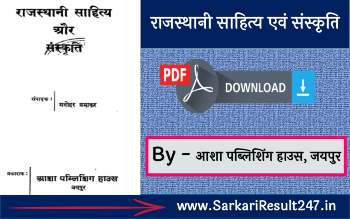 Rajasthani Sahitya Notes Book PDF, Rajasthan Sahitya PDF, Rajasthan Sahitya GK Question
