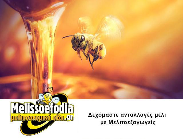 Δώστε μέλι και πάρτε μελιτοεξαγωγέα
