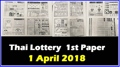 Thailand Lottery First Magazine Paper full 1 April 2018