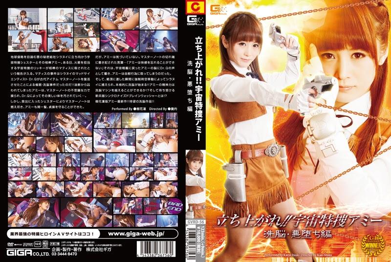 GVRD-56 Bangun !!  Ami The Area Investigator Khusus -Pencucian Otak & Episode Jatuh-