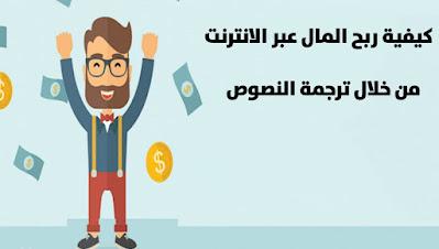كيف تربح المال من خلال ترجمة النصوص والمقالات