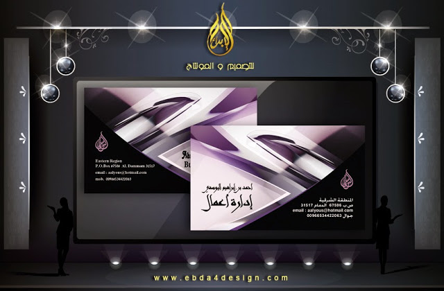 تصميم كرت عمل مكتب رجال أعمال مفتوح للفوتوشوب , Businessman Business Card PSD Design Download