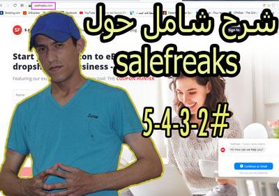 سلسلة العمل على الأنترنيت العدد 8: شرح شامل حول salefreaks الدرس 2-3-4-5