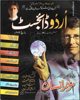 Urdu Digest March 2012