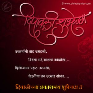 Happy Diwali Wishes in Marathi