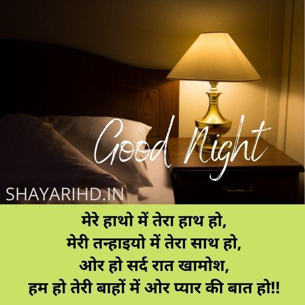 Good Night Shayari in Hindi for Wife