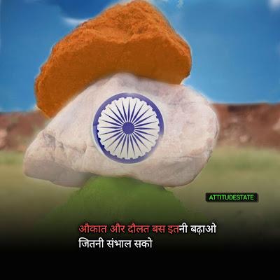 heart touching desh bhakti poem in hindi