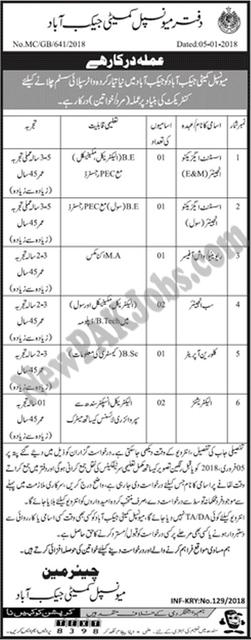 New Jobs in Municipal Committee Jacobabad for Water Supply Project Jan 2018