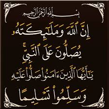 إن الله و ملائكته يصلون على النبي