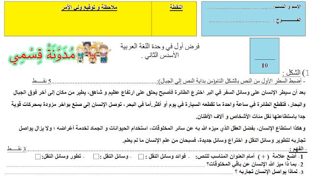 فرض المراقبة المستمرة رقم 3 لمادة اللغة العربية المستوى السادس