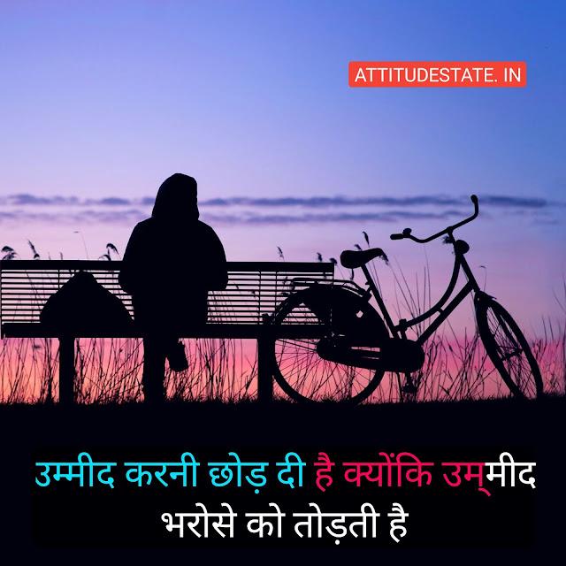 sad and attitude status in hindi