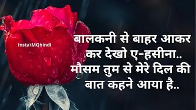 Barish Shayari Romantic In Hindi