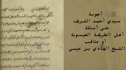 كتاب : مناقب الشيخ الهادي بن عيسى