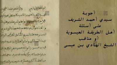 مناقب الشيخ الهادي بن عيسى -8