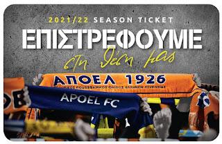 Από το Orange shop αρχίζει αύριο στις 15:00, η προπώληση των εισιτηρίων διαρκείας