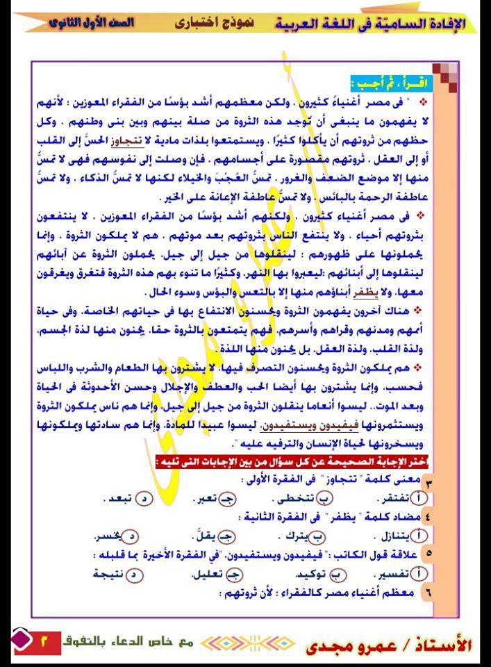 نموذج اختبار شهر مارس في اللغة العربية للصف الاول الثانوي 2