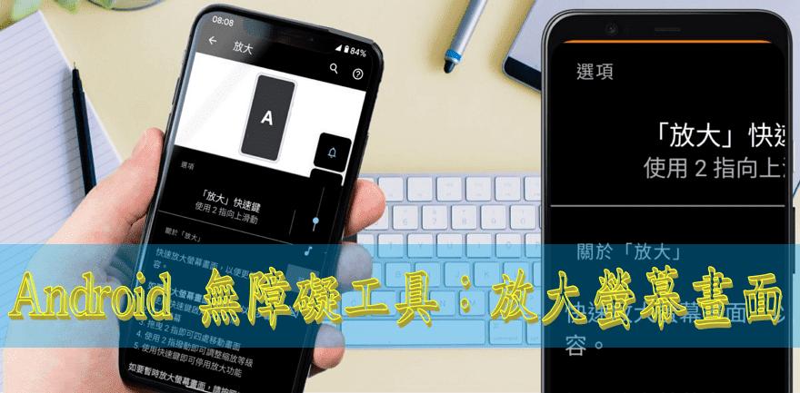 Android 無障礙工具可以放大螢幕畫面最高 8 倍