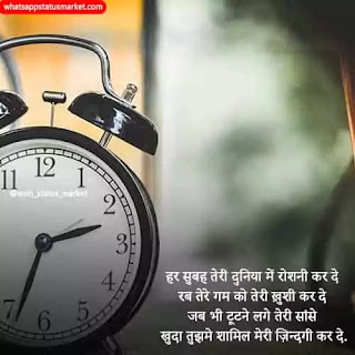 good morning shayari wallpaper in hindi
